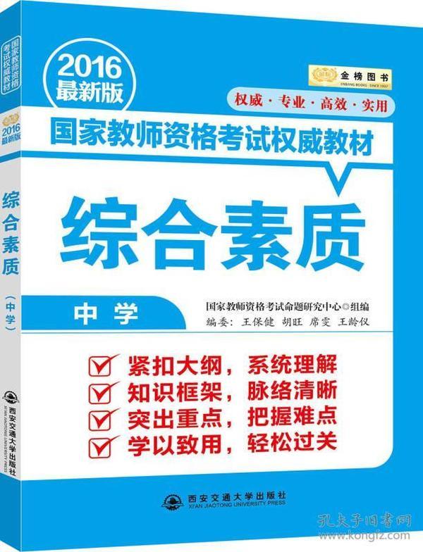 金榜图书·2016最新版国家教师资格考试权威教材:综合素质(中学)