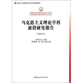 马克思主义理论学科前沿研究报告(2010)