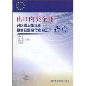 出口肉类企业对欧盟卫生注册暨接待欧盟例行考察工作指南