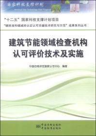 """修建节能范畴检查机构承认评价技巧及实施/""""碳排放和碳减排认证承认关键技巧研究与示范""""成果系列丛书"""