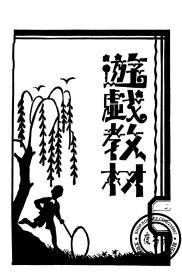 【复印件】游戏教材-1938年版-