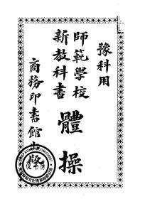【复印件】体操-师范用-高中用-1914年版--师范学校新教科书
