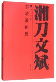 湘刀文斌书法篆刻集