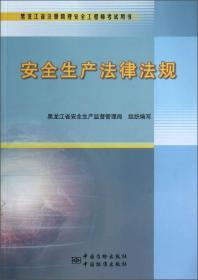 安全生产法律法规(黑龙江省注册助理安全工程师考试用书)