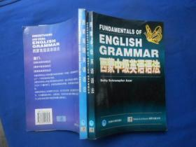西蒙中级、高级、英语语法(两本合售)1版1印