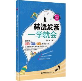 韩语发音一学就会 (第2版) 段育文 华东理工大学出版社