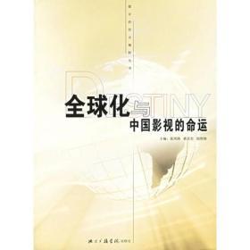 全球化与中国影视的命运