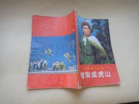 革命现代京剧-智取威虎山(1970年7月演出本)