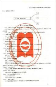 信息安全標準匯編:信息安全測評卷(產品測評分冊)