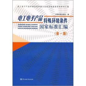 电工电子产品特殊环境条件国家标准汇编
