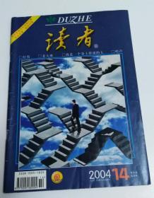 读者 2004年第14期