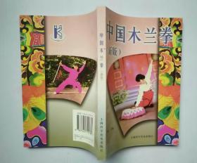 中国木兰拳(新版)