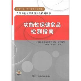 食品和化妆品质量安全检测丛书:功能性保健食品检测指南