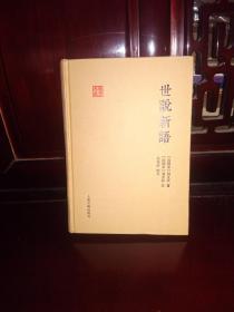 国学典藏《世说新语》大32开精装