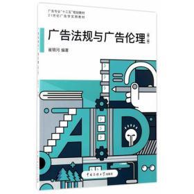 广告专业规划教材:广告法规与广告伦理(第2版)