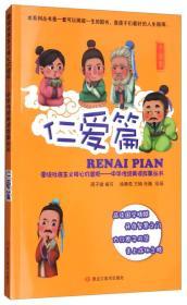 图说社会主义核心价值观-中华传统美德故事丛书.仁爱篇