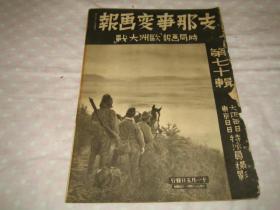 《支那事变画报》第七十辑(第70辑 汉口、西安、延安袭击、中山占领、上海、广东、苏州、南京)