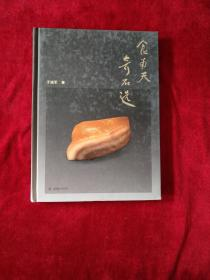 (1022     116) 食为天奇石选     书品如图