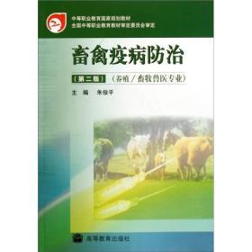 畜禽疫病防治(第二版.含1光盘)/中等职业教育国家规划教材