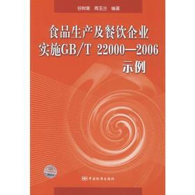 正版】食品生产及餐饮企业实施GB/T 22000-2006