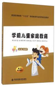 正版二手二手学前儿童家庭教育 郑益乐  西安交通大学出版社有笔记