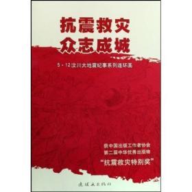 抗震救灾众志成城:5·12汶川大地震纪事系列连环画(共8册)