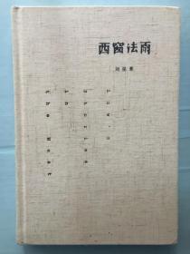 正版 西窗法雨 精装版 刘星  著 法律出版社 9787511850157