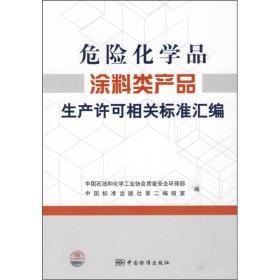 危险化学品涂料类产品生产许可相关标准汇编