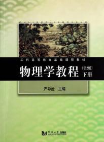 物理学教程下册严导淦同济大学出版社9787560855356s