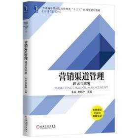 营销渠道管理 理论与实务 朱岩 李树玲二手 机械工业出版社 97871