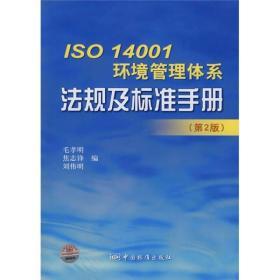 ISO14001环境管理体系法规及标准手册(第2版)