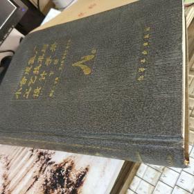 小合成氨厂工艺技术与设计手册.下册