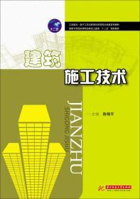 建筑施工技术/工学结合·基于工作过程导向的项目化新系列教材