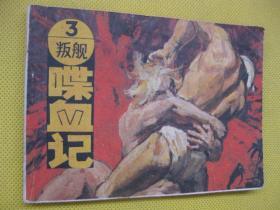 连环画小人书1988年版 叛舰喋血记 3