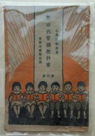 民国老教科书---小学校初级用--《新时代常识教科书》--第三册---虒人荣誉珍藏