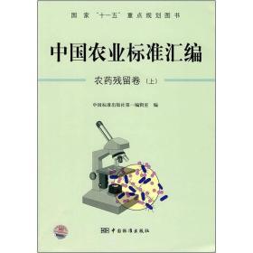 中国农业标准汇编:农药残留卷(上)