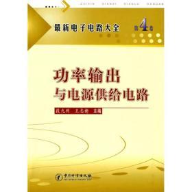 功率输出与电源供给电路(第4卷)