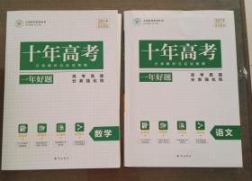 十年高考分类解析与应试策略语文-志鸿优化系列丛书2018.6修订版