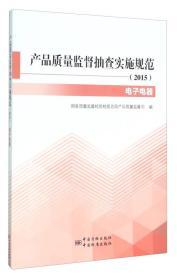产品质量监督抽查实施规范2015电子电器