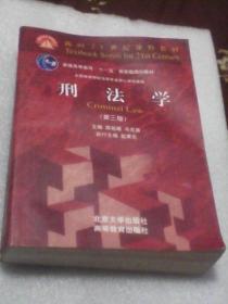 刑法学:第三版(面向21世纪课程教程)
