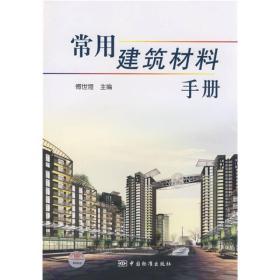 正版】常用建筑材料手册