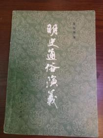 明史通俗演义·下册