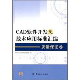 CAD软件开发及技术应用标准汇编[ 质量保证卷]