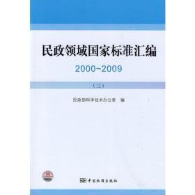 民政領域國家標準匯編[  2000~2009]