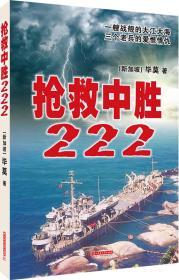 抢救中胜222