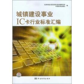 城鎮建設事業IC卡行業標準匯編