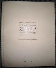 双城笔记(中英文)