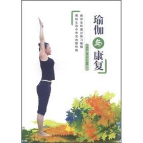 瑜伽与康复