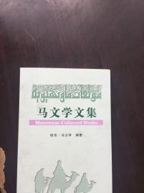 马文学文集(作者签名本)