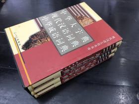 现代汉语工具书书库